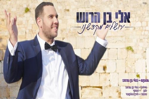 אלי בן הרוש - ירושלים מקדשנו