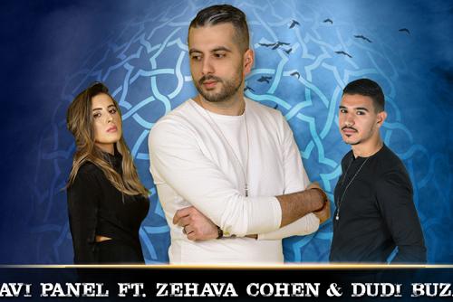 DJ Avi Panel ft. Zehava Cohen & Dudi Buzaglu - Ya Lili