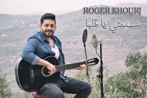 Roger Khouri - Sma3ni Ya Alba