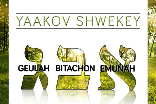 יעקב שוואקי - אלף בית גימל