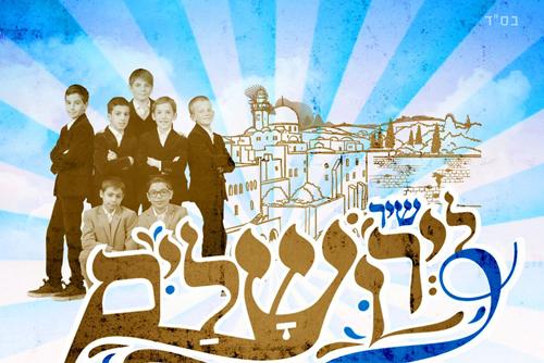 קינדרלעך - שיר לירושלים