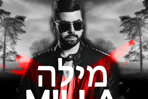 Guy Isaac feat. Nofar Bachar - Milla (מילה)