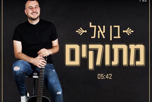 בן אל - מתוקים 2018