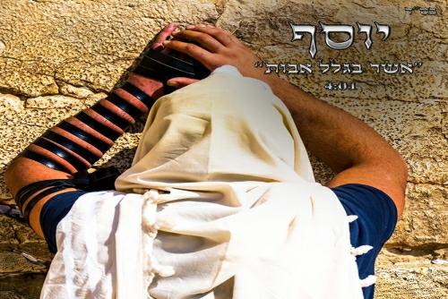 יוסף - אשר בגלל אבות