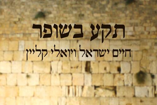 יואלי קליין וחיים ישראל - תקע בשופר