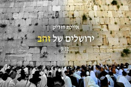 איילת דודיק - ירושלים של זהב
