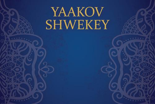 יעקב שוואקי - אלקי עז