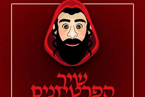 עמירן דביר - שיר הפרטיזנים היהודי