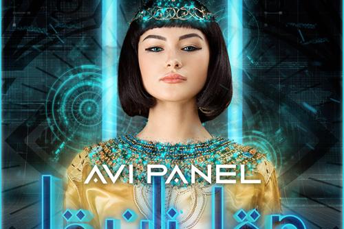 DJ Avi Panel Ft. Avrom Tolmasov - Leyli Jon