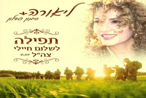 ליאורה סימון - תפילה לשלום חיילי צה&qout;ל