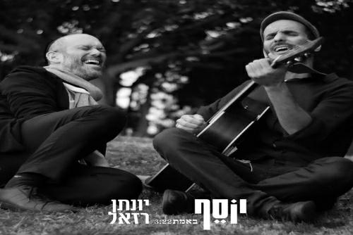 יוסף ויונתן רזאל - באמת