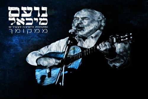 נועם מיכאל ומקהלת הישיבה לצעירים - ממקומך