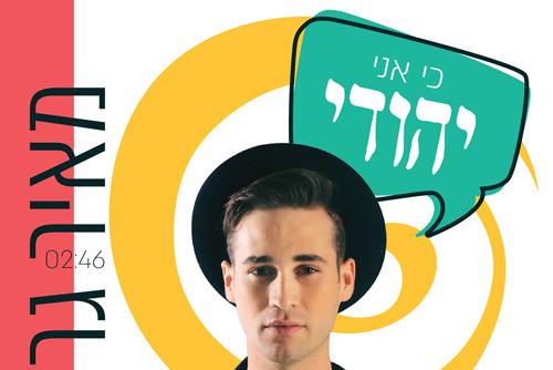 מאיר גרין - כי אני יהודי