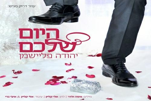 יהודה פליישמן - היום שלכם