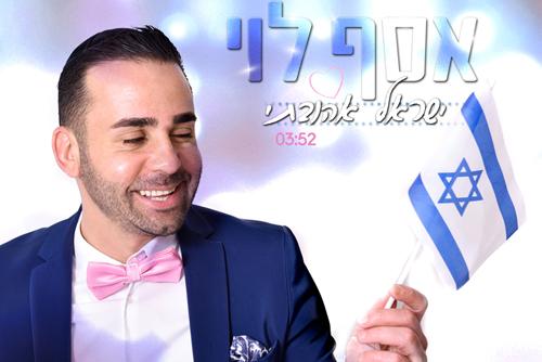 אסף לוי - ישראל אהובתי גרסת 2019