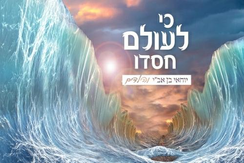 יוחאי בן אב&qout;י והילדים - כי לעולם חסדו
