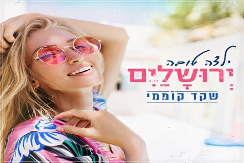 שקד קוממי - ילדה טובה ירושלים