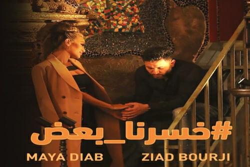 Ziad Borji Feat Maya Diab - Khserna Ba3d
