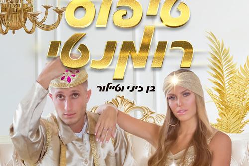 בן זיני & טיילור - טיפוס רומנטי