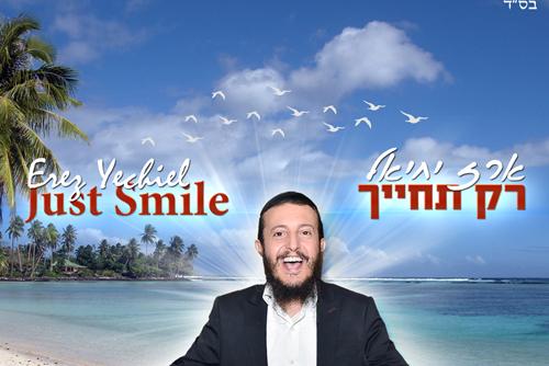 ארז יחיאל - רק תחייך