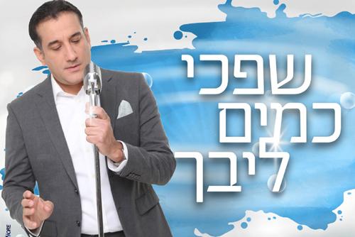 חיים ישראל ומקהלת הידידים העולמית - שפכי כמים ליבך