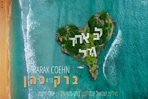 ברק כהן - לב אחד גדול