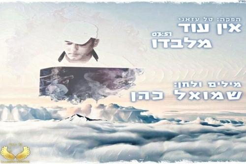 שמואל כהן - אין עוד מלבדו