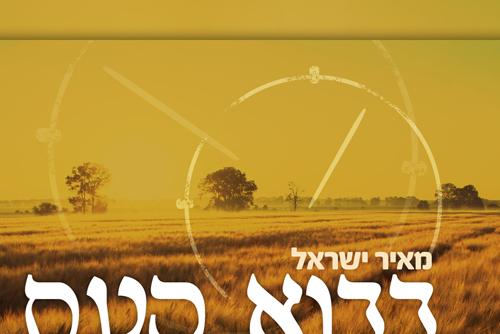 מאיר ישראל - בבוא העת
