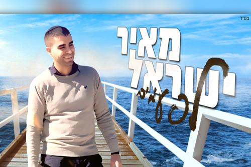 מאיר ישראל - לפעמים
