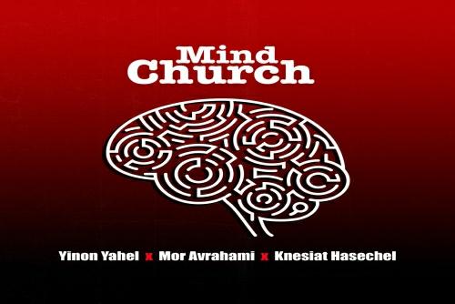 ינון יהל - Mind Church