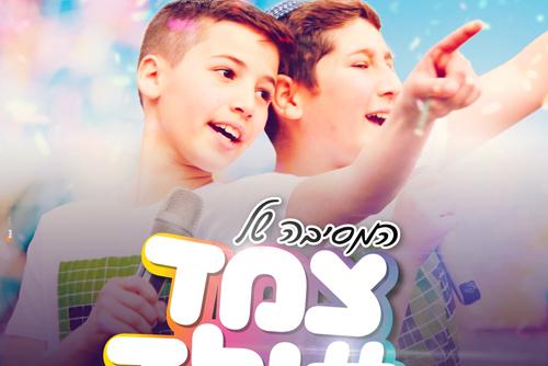 צמד ילד - חגיגה ישראלית