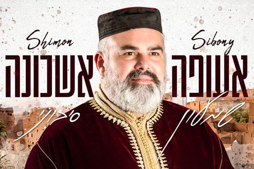 שמעון סיבוני - אעופה אשכונה