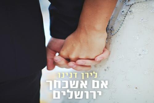 לירן דנינו - אם אשכחך ירושלים