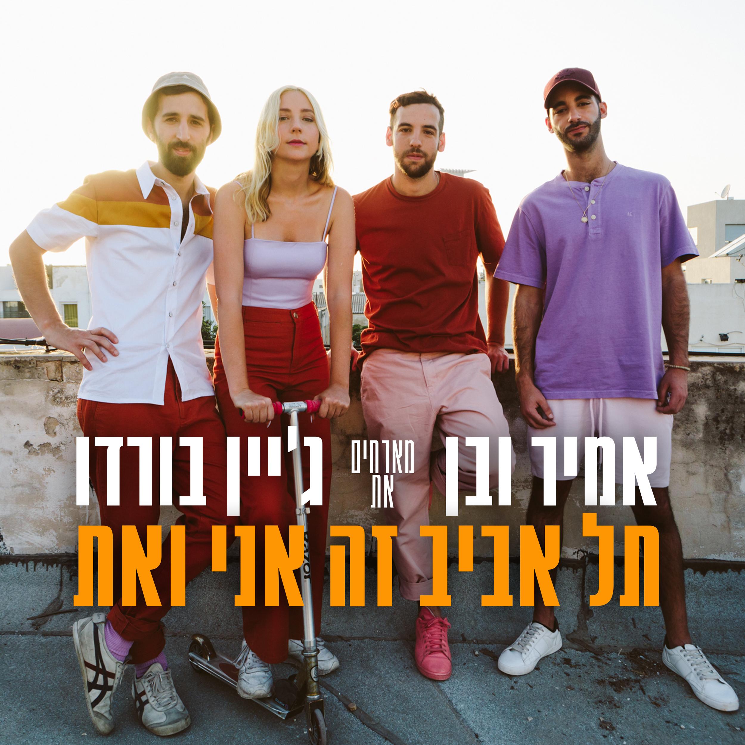 אמיר ובן וג'ין בורדו - תל אביב זה אני ואת