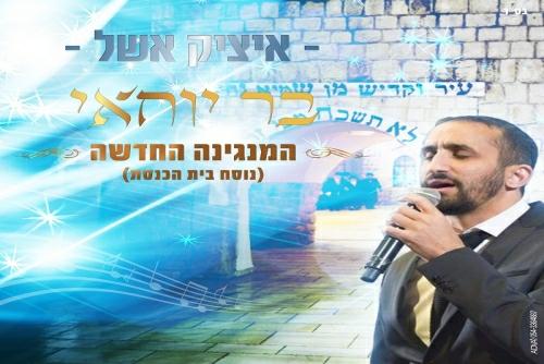 איציק אשל ואבישי אשל - בר יוחאי-נוסח בית הכנסת