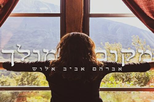 אברהם אביב אלוש - מקום מולך