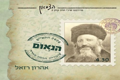 עובדיה חממה ואהרון רזאל - הנאום