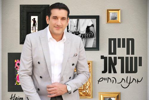 חיים ישראל - מתנות מהחיים