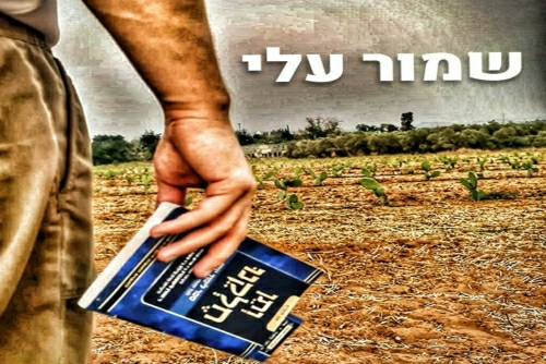 אמני ישראל - ותן חלקנו - שמור עלי