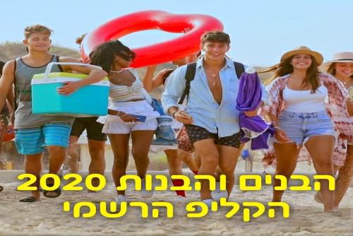 בן זיני - הבנים והבנות 2020