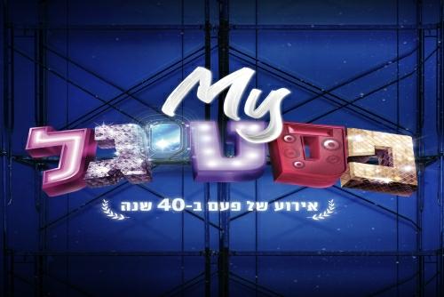 משתתפי MYפסטיגל - שיר הנושא - MYפסטיגל