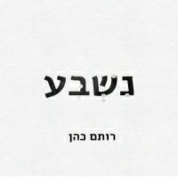 רותם כהן - נשבע