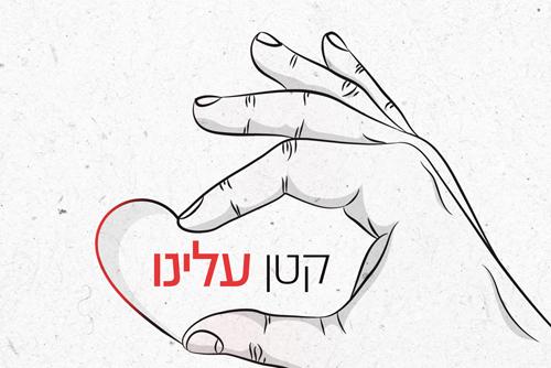 אמני ישראל - קטן עלינו