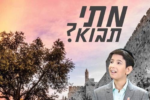 יהונתן בן עזרא - מתי תבוא