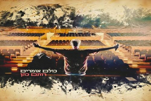 רותם כהן - כולם אומרים