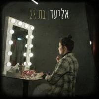 אליעד - בת 28