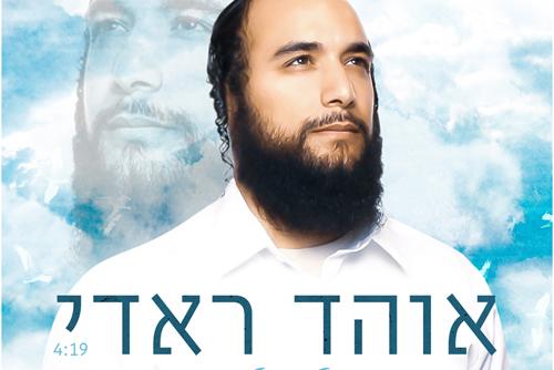 אוהד ראדי - אבא