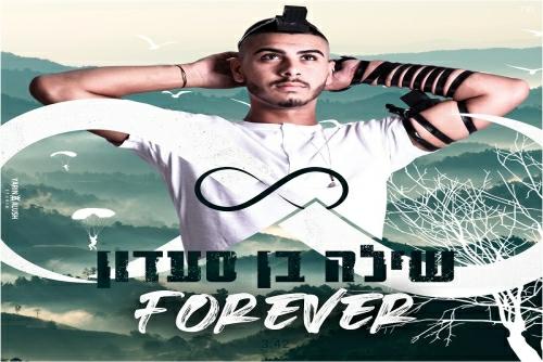 שילה בן סעדון - Forever