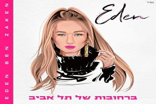 עדן בן זקן - ברחובות של תל אביב