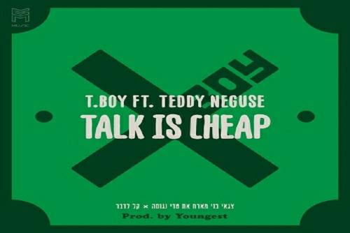 צגאי בוי מארח את טדי נגוסה - קל לדבר